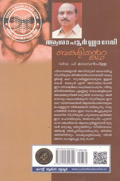 back image of ബകുളിന്റെ കഥ