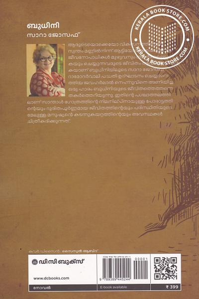 back image of ബുധിനി