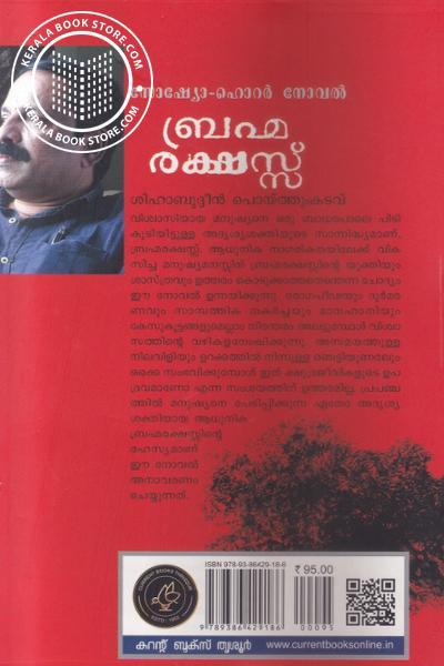 back image of Brahmarakshassu