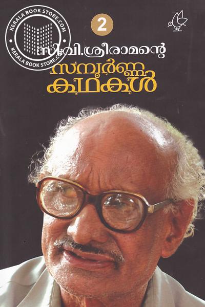 back image of സി വി ശ്രീരാമന്റെ സമ്പൂണ്ണ കഥകള് 1 and 2