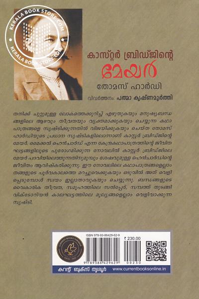 back image of കാസ്റ്റര് ബ്രിഡ്ജിന്റെ മേയര്