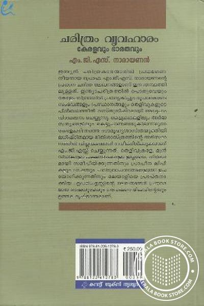 back image of ചരിത്രം വ്യവഹാരം കേരളവും ഭാരതവും