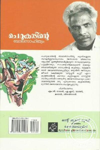 back image of Cherukadinte balasahithyam
