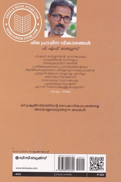 back image of Chila Pracheena Vikarangal
