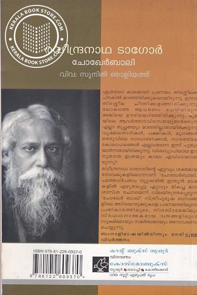 back image of ചോഖേര് ബാലി- രവീന്ദ്രനാഥ ടാഗോര്
