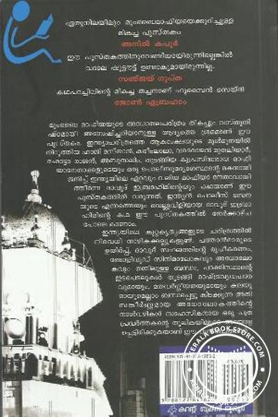 back image of ഡോംഗ്രിയില് നിന്ന് ദുബായിലേക്ക്