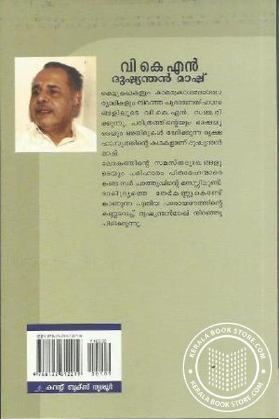 back image of ദുഷ്യന്തന് മാഷ്