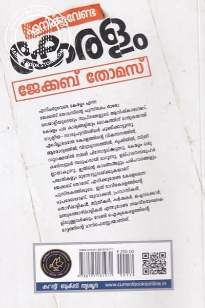back image of എനിക്കു വേണ്ട കേരളം