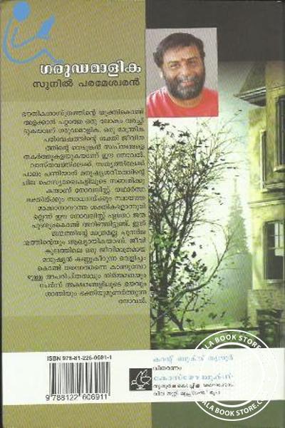 back image of ഗരുഢമാളിക