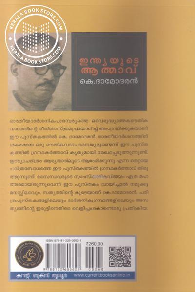 back image of ഇന്ത്യയുടെ ആത്മാവ്