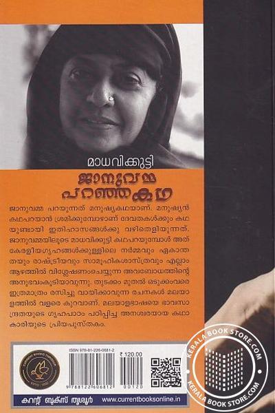 back image of ജാനുവമ്മ പറഞ്ഞ കഥ