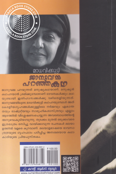back image of Januvamma Paranja Katha