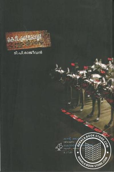 back image of K T N Kottoor Ezhuthum Jeevithavum