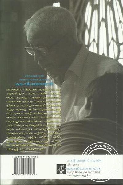 back image of കെ വി രാമനാഥന്റെ തെരെഞെടുത്ത ബാലസാഹിത്യ കഥകള്