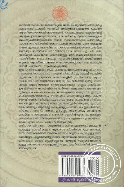 back image of കാലാതീതം