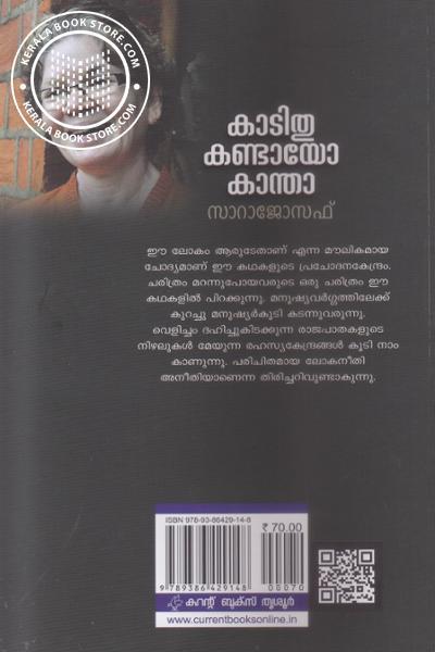 back image of കാടിതു കണ്ടായോ കാന്താ