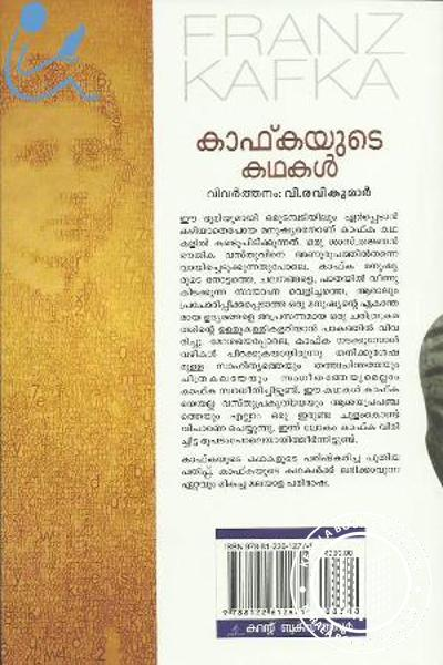 back image of കാഫ്കയുടെ കഥകള്