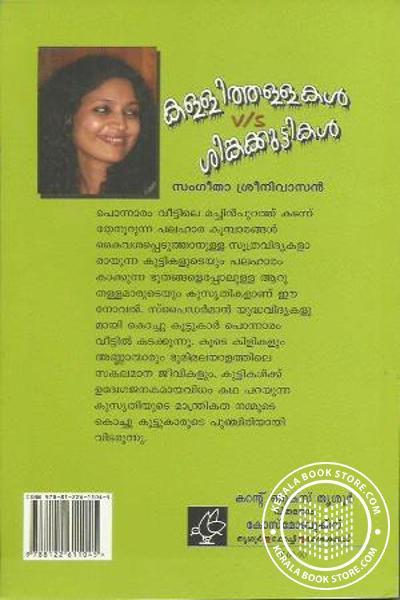back image of കള്ളിത്തള്ളകള് Vs സിങ്കക്കുട്ടികള്