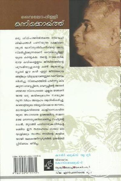 back image of കന്നിക്കൊയ്ത്ത്