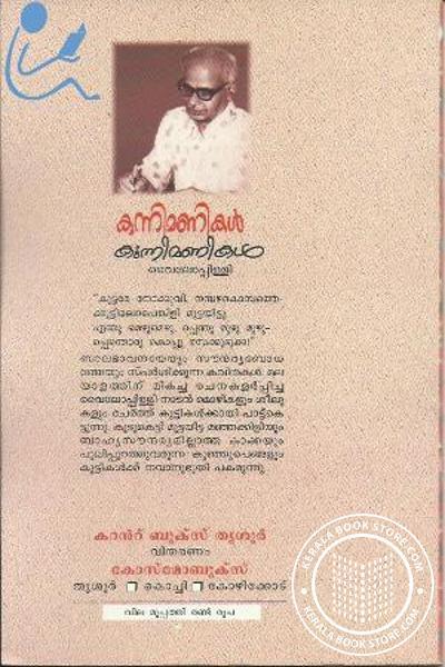 back image of Kannimanikal