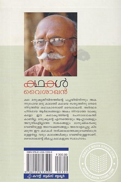back image of കഥകള് വൈശാഖന്