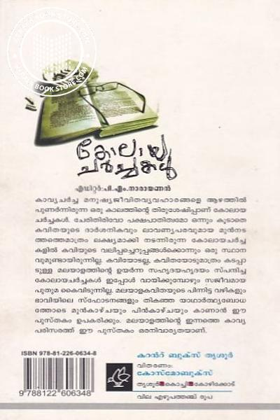 back image of കോലായചര്ച്ചകള്
