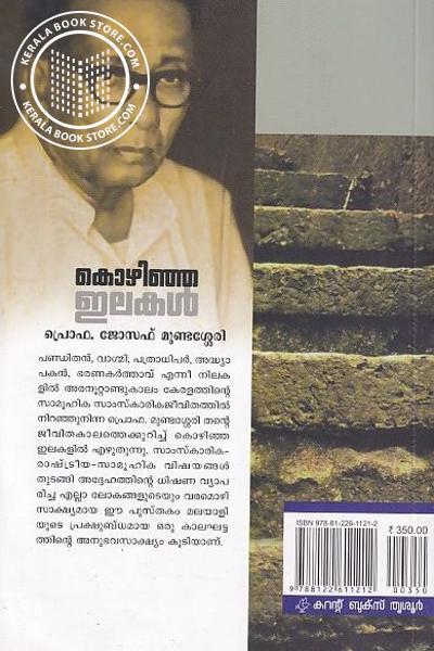 back image of കൊഴിഞ ഇലകള്