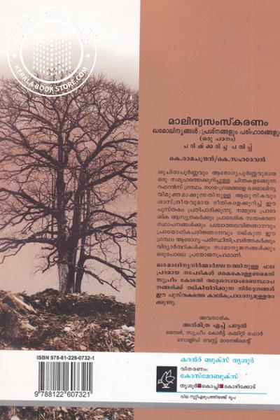 back image of Maalinyasamskaranam Kharamaalinyangalaprashnangalum Parihaarangalum