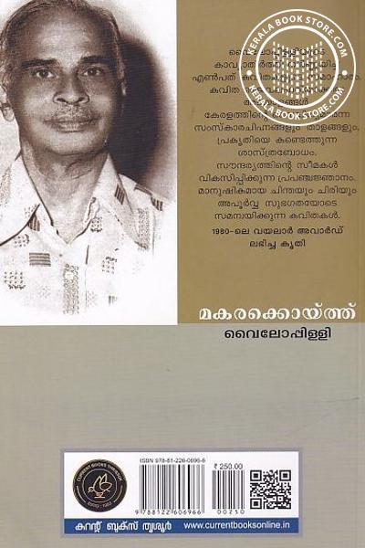 back image of മകരക്കൊയ്ത്ത്