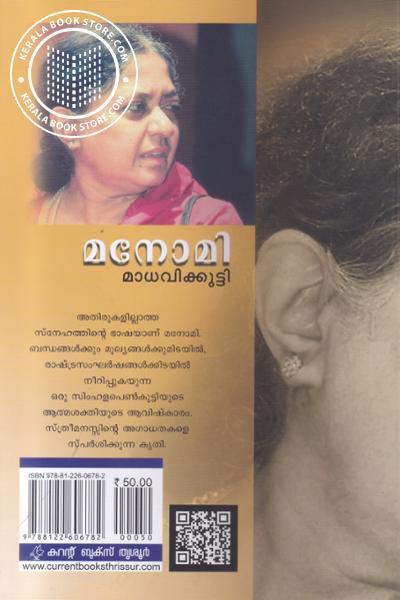 back image of മനോമി