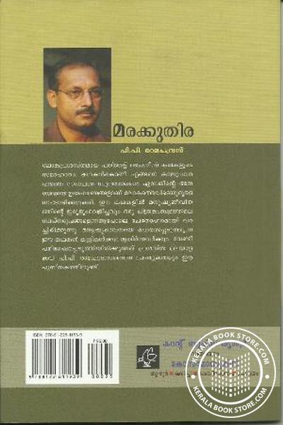 back image of മരക്കുതിര