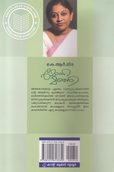 back image of Mohamanja