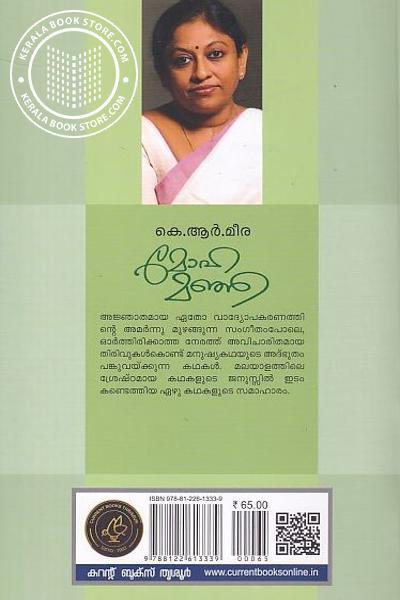 back image of മോഹമഞ്ഞ