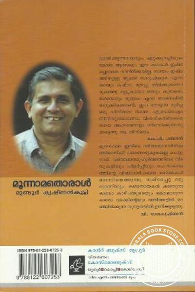 back image of മൂന്നാമതൊരാള്