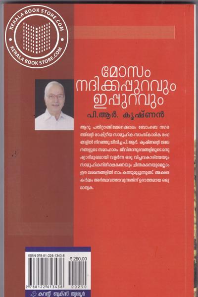 back image of Mosam Nadhikkappuravum Ippuravum