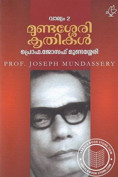 back image of മുണ്ടശ്ശേരി കൃതികള് ഭാഗം - 1 2