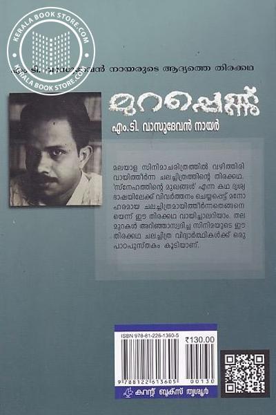 back image of മുറപ്പെണ്ണ്