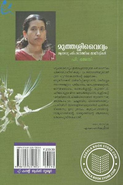 back image of Muthassivaidhyam Arogya Paripalanathile Taivazhikal