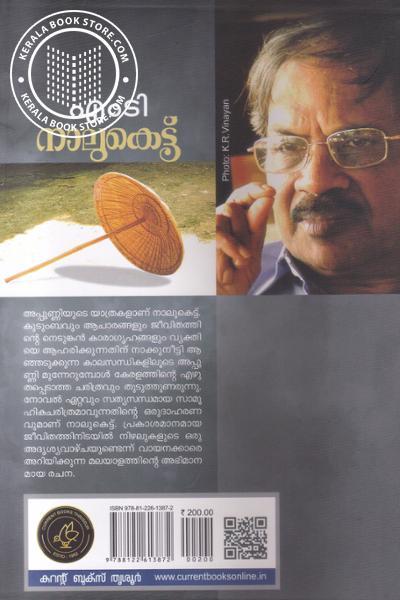 back image of നാലുകെട്ട്