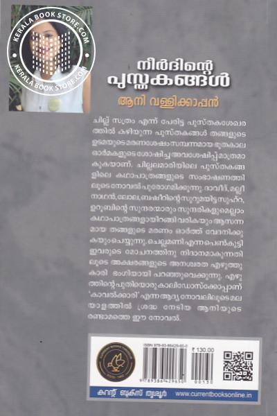back image of നീര്ദിന്റെ പുസ്തകങ്ങള്