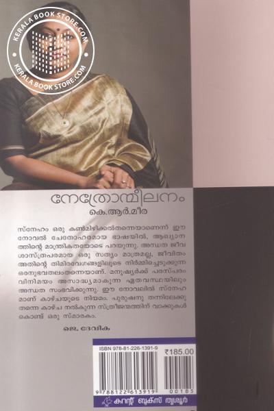 back image of Nethronmeelanam