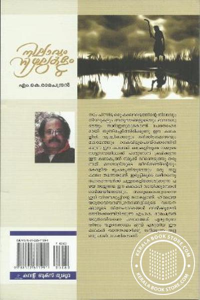 back image of Nilaavum Nizhalukalum