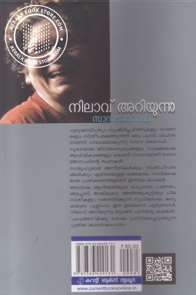 back image of Nilavariyunnu