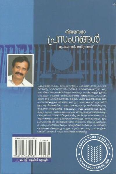 back image of Niyamasabha Prasangangal