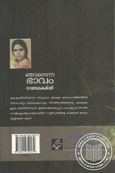 back image of ഞാനെന്ന ഭാവം