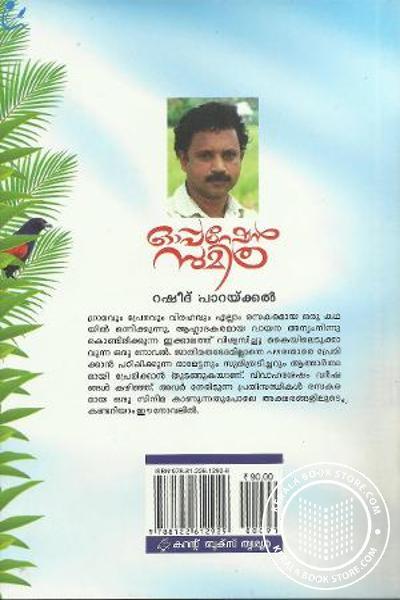 back image of ഓപ്പറേഷന് സുമിത്ര