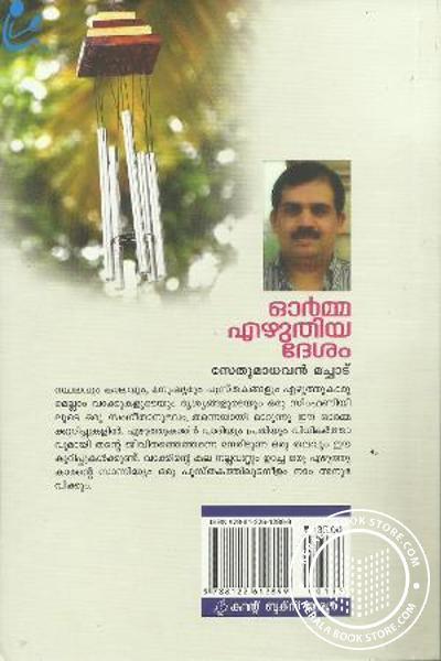 back image of ഓര്മ്മ എഴുതിയ ദേശം