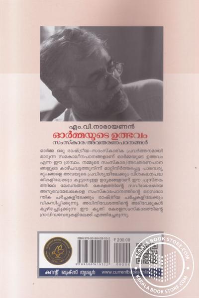 back image of Ormayude Udbhavam Samskarika Avatharana Padanangal