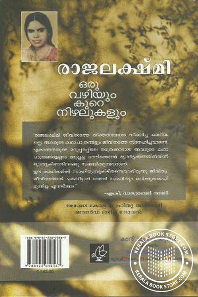 back image of Oruvazhiyum Kure Nizhalukalum