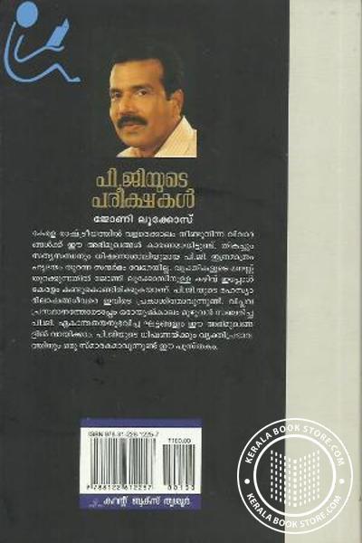 back image of പി ജി യുടെ പരീക്ഷകള്